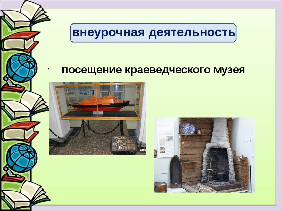 посещение краеведческого музея внеурочная деятельность