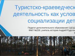 Туристско-краеведческая деятельность как условие социализации детей Педагог д