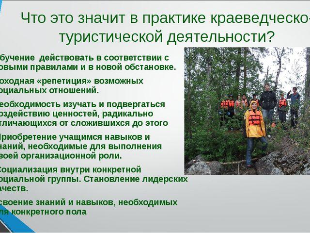 Что это значит в практике краеведческо-туристической деятельности? Обучение д...