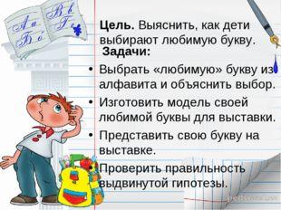 Цель. Выяснить, как дети выбирают любимую букву. Задачи: Выбрать «любимую» бу