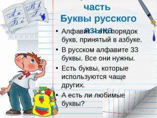Теоретическая часть Буквы русского языка Алфавит – это порядок букв, принятый