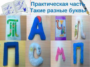 Практическая часть Такие разные буквы