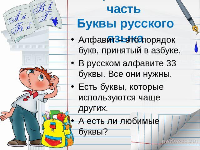 Теоретическая часть Буквы русского языка Алфавит – это порядок букв, принятый...