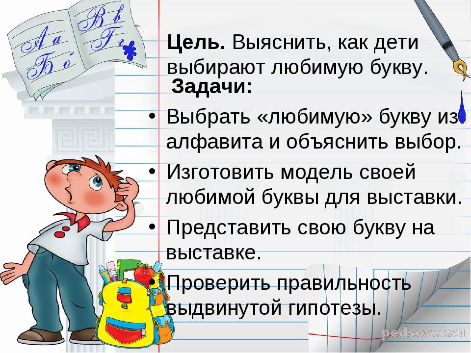 Цель. Выяснить, как дети выбирают любимую букву. Задачи: Выбрать «любимую» бу...