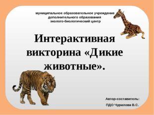 муниципальное образовательное учреждение дополнительного образования эколого-