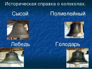 Историческая справка о колоколах. Сысой  Полиелейный Лебедь Голодарь