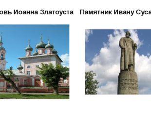 Церковь Иоанна Златоуста Памятник Ивану Сусанину