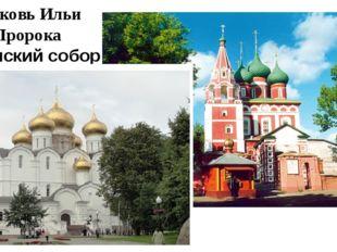 Церковь Ильи Пророка Успенский собор
