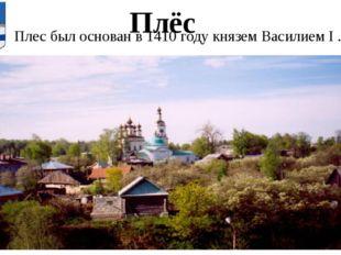Плёс Плес был основан в 1410 году князем Василием I .