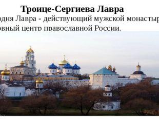 Троице-Сергиева Лавра Сегодня Лавра - действующий мужской монастырь, духовный