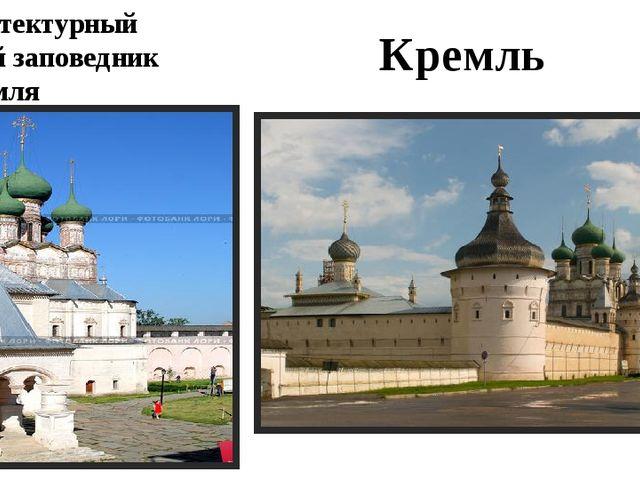 Кремль Архитектурный музей заповедник Кремля