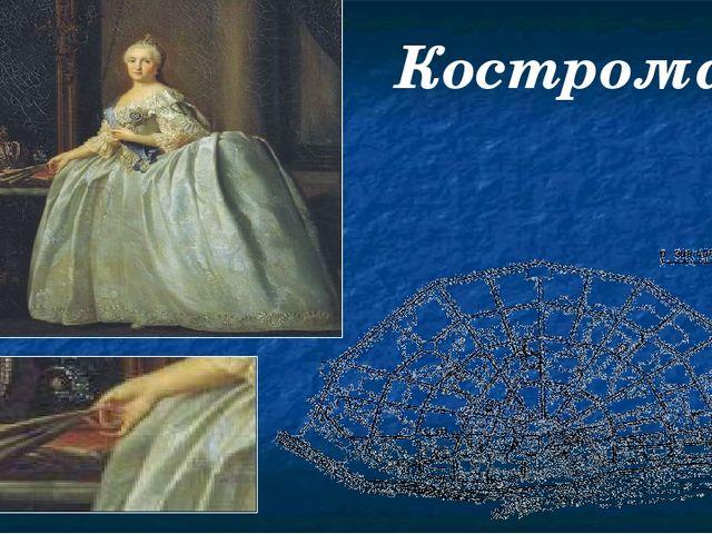 Екатерина II Кострома
