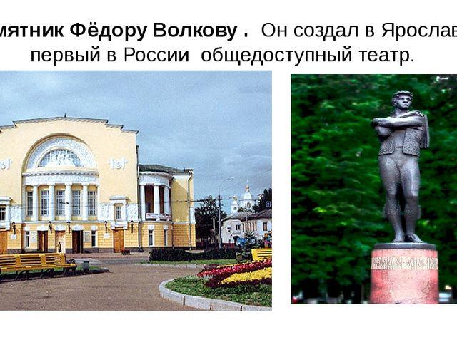 Памятник Фёдору Волкову . Он создал в Ярославле первый в России общедоступный...