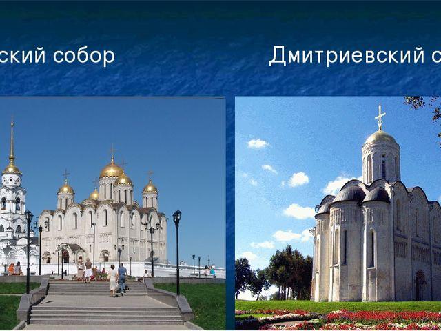 Успенский собор Дмитриевский собор