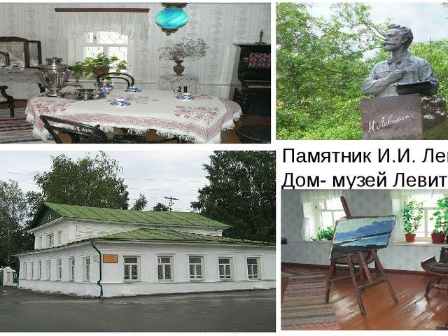 Музей Левитана Памятник И.И. Левитану Дом- музей Левитана.