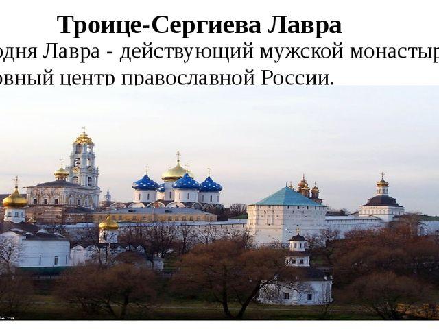 Троице-Сергиева Лавра Сегодня Лавра - действующий мужской монастырь, духовный...