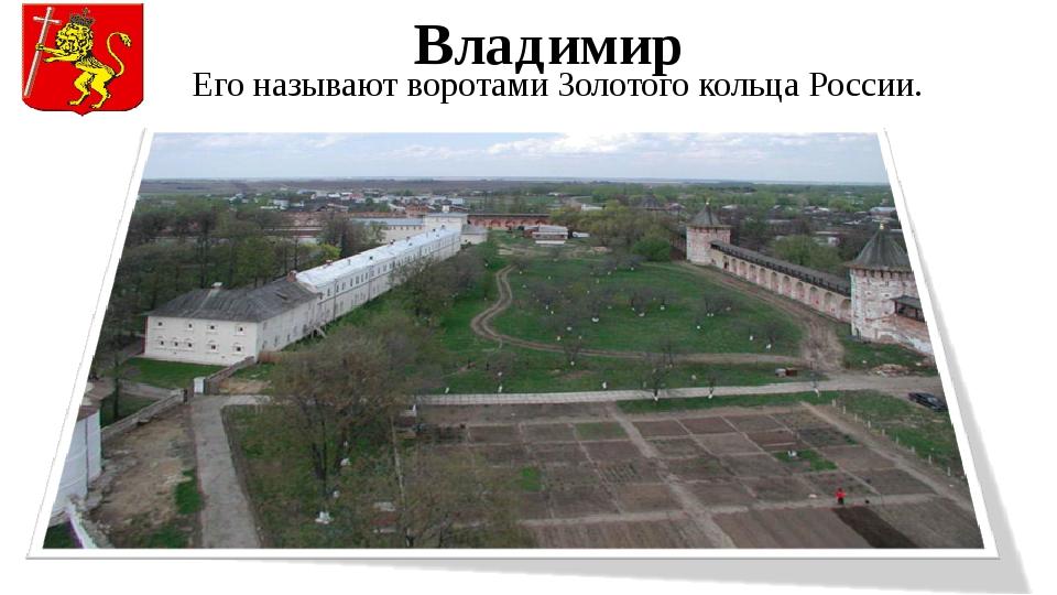 Владимир Его называют воротами Золотого кольца России.
