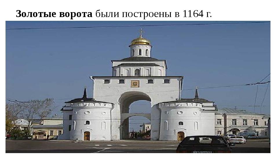 Золотые ворота были построены в 1164 г. .