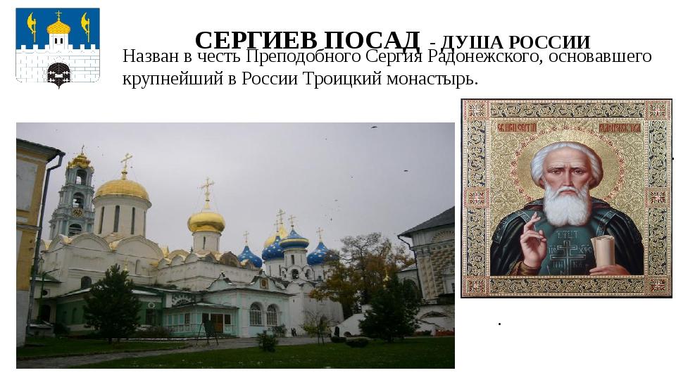 СЕРГИЕВ ПОСАД - ДУША РОССИИ Назван в честь Преподобного Сергия Радонежского,...