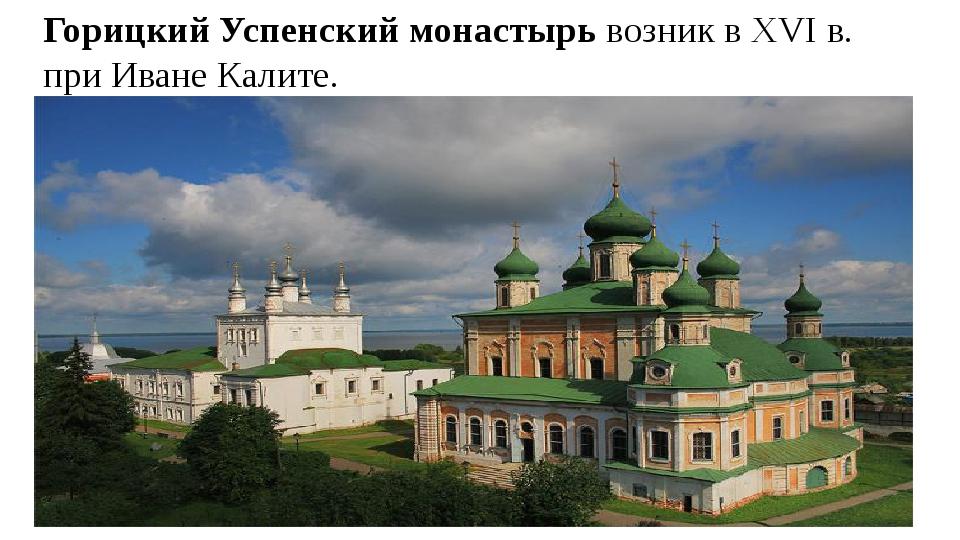 Горицкий Успенский монастырь возник в XVI в. при Иване Калите.