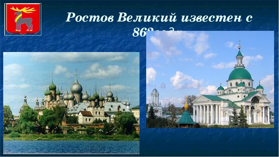 Ростов Великий известен с 862года.