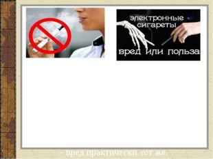 Почти каждый курильщик пробовал бросить курить, но ни столько страшна зависи