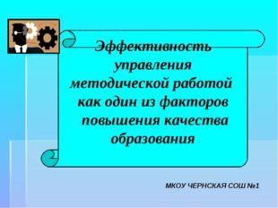 Эффективность управления методической работой как один из факторов повышения