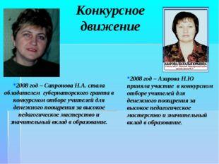 2008 год – Азарова Н.Ю приняла участие в конкурсном отборе учителей для денеж