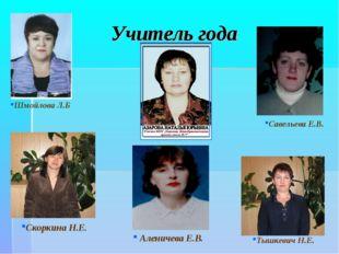 Учитель года Шмойлова Л.Б Скоркина Н.Е. Савельева Е.В. Аленичева Е.В. Тышкеви