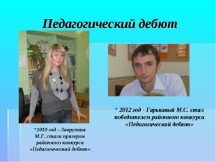 Педагогический дебют 2012 год - Гарькавый М.С. стал победителем районного кон
