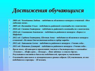 Достижения обучающихся 2009 год. Чемоданова Любовь – победитель областного ко