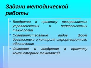Задачи методической работы Внедрение в практику прогрессивных управленческих