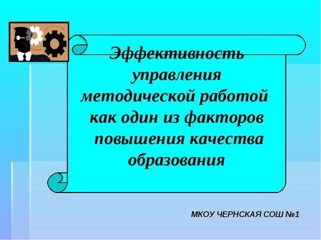 Эффективность управления методической работой как один из факторов повышения...