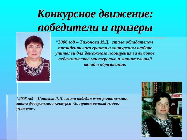 Конкурсное движение: победители и призеры 2006 год – Тихонова И.Д. стала обла...