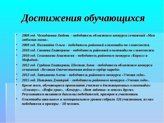 Достижения обучающихся 2009 год. Чемоданова Любовь – победитель областного ко...