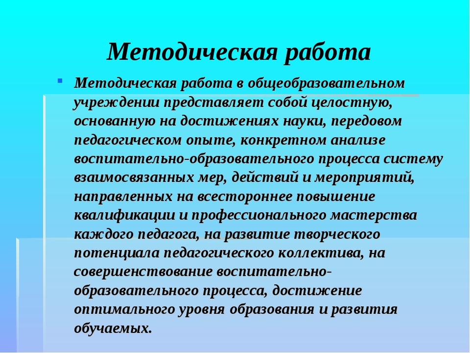 Методическая работа Методическая работа в общеобразовательном учреждении пред...