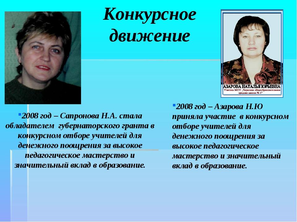 2008 год – Азарова Н.Ю приняла участие в конкурсном отборе учителей для денеж...