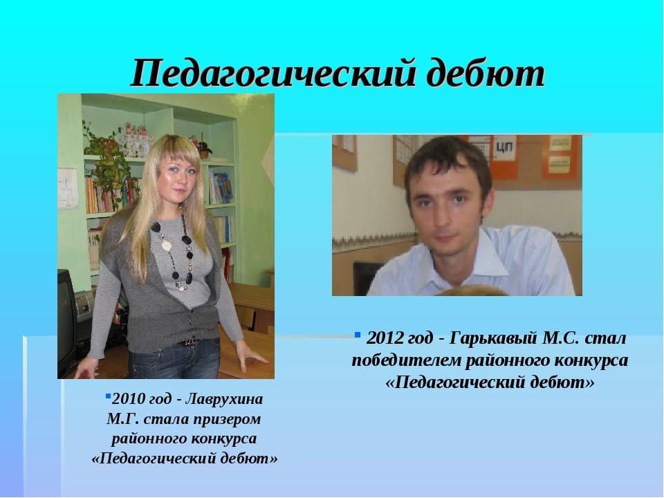 Педагогический дебют 2012 год - Гарькавый М.С. стал победителем районного кон...