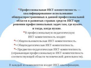Профессиональная ИКТ-компетентность — квалифицированное использование общерас