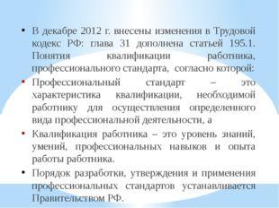В декабре 2012 г. внесены изменения в Трудовой кодекс РФ: глава 31 дополнена