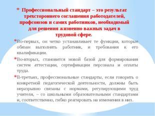 Профессиональный стандарт – это результат трехстороннего соглашения работодат