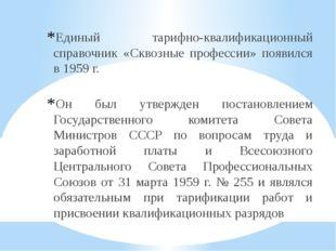 Единый тарифно-квалификационный справочник «Сквозные профессии» появился в 19