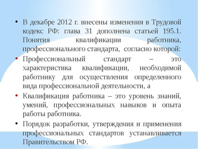 В декабре 2012 г. внесены изменения в Трудовой кодекс РФ: глава 31 дополнена...