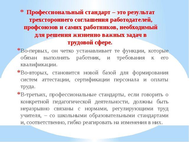 Профессиональный стандарт – это результат трехстороннего соглашения работодат...