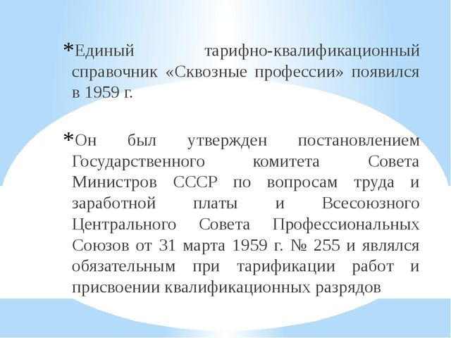 Единый тарифно-квалификационный справочник «Сквозные профессии» появился в 19...