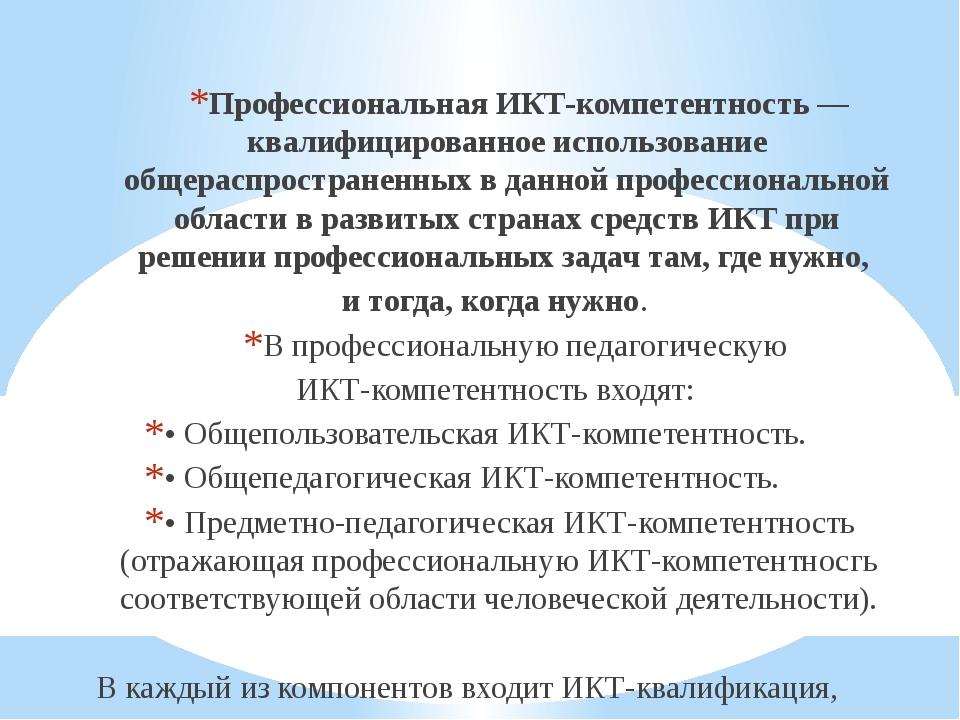 Профессиональная ИКТ-компетентность — квалифицированное использование общерас...