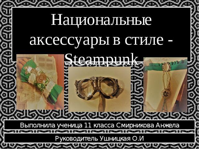 Национальные аксессуары в стиле - Steampunk Выполнила ученица 11 класса Смирн...