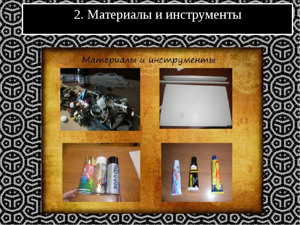 2. Материалы и инструменты