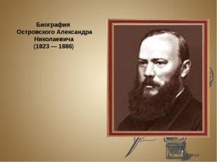 Биография Островского Александра Николаевича (1823 — 1886)