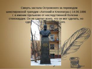 Смерть застала Островского за переводом шекспировской трагедии «Антоний и